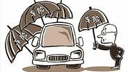 自购车险不求人完全解析