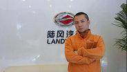陆风汽车公司副总经理潘欣欣