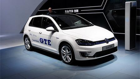 大众高尔夫GTE公布预售价