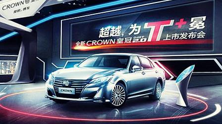全新皇冠2.0T北京区域上市