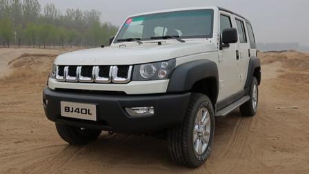 新车抢先体验 北京汽车BJ40L