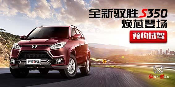 全能最优选4G SUV全新驭胜S350