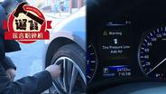 车载TPMS胎压监测靠不靠谱