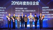 捷豹路虎中国荣获2016年度责任企业奖