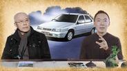 汽车书场第十四回之中国第一两厢车