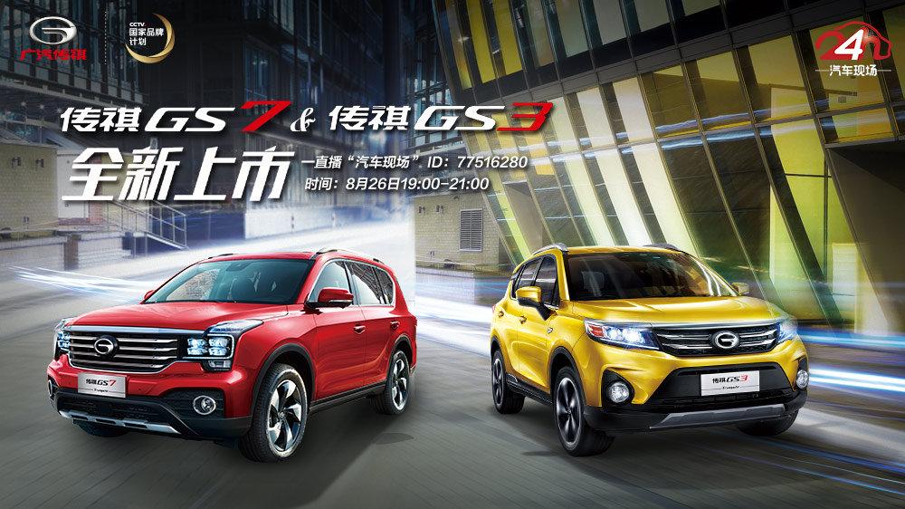 广汽传祺GS3&GS7上市发布会