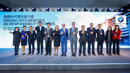 BMW可持续发展与企业社会责任论坛
