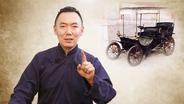 汽车书场之中国第一车的奇幻旅程