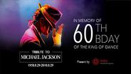 迈克尔杰克逊60周年纪念