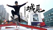 城觅-探寻锦官城里的亚文化