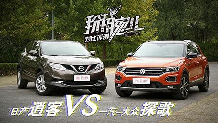 一汽-大众新生SUV对比日产销量王 颜胜!