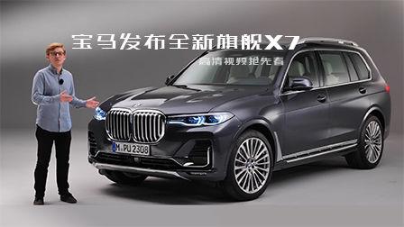 宝马发布全新旗舰X7 高清视频抢先看