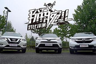 掰腕儿:20万元日系SUV对比评测