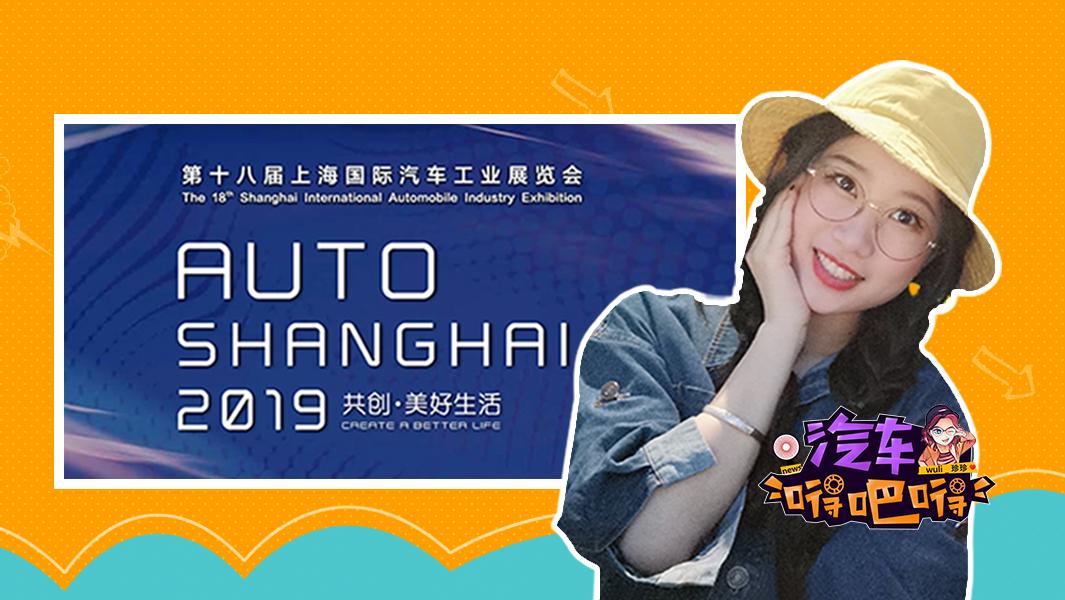 肘着!2019上海车展的逛展攻略