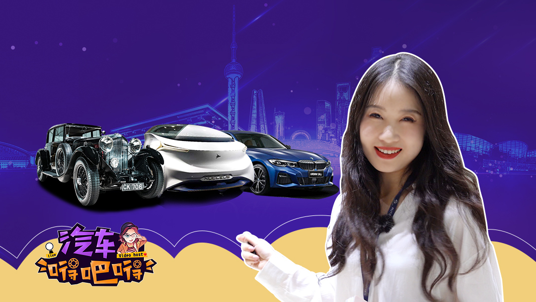 """2019上海车展""""七宗最""""!你知道哪些"""