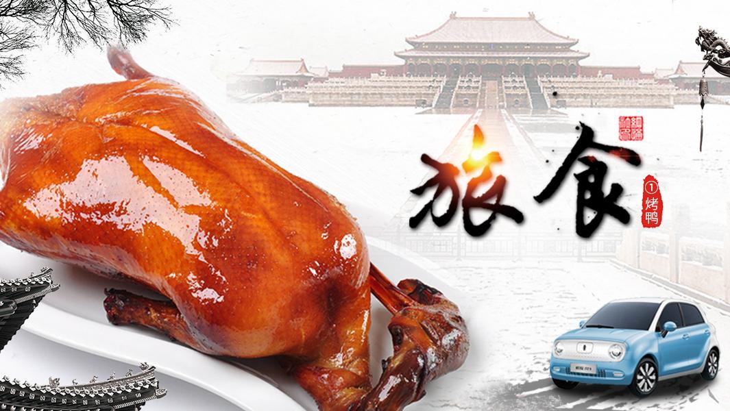 《旅食》| 故宫边 品烤鸭