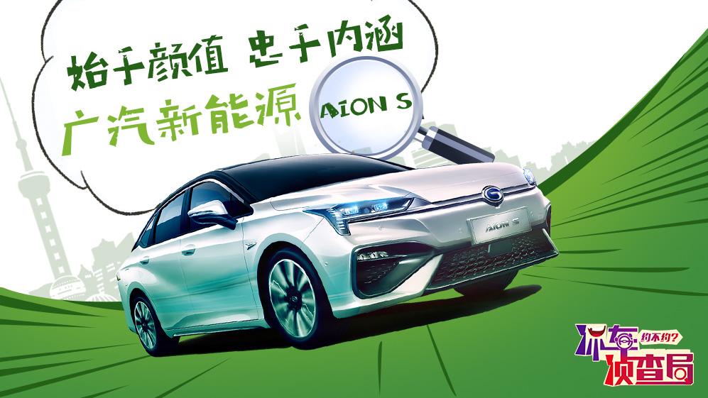 13.98万开回家的广汽新能源Aion S