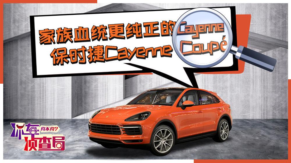 保时捷Cayenne Coupé直播精华版