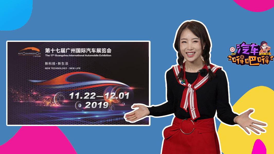 2019广州车展 你所不知的车展奇葩趣事