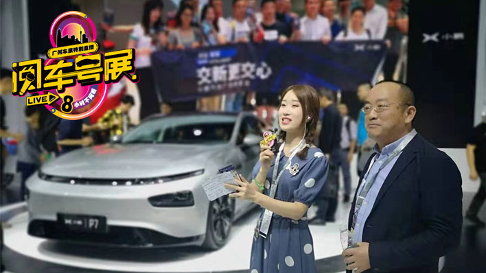 广州车展现场解读小鹏P7