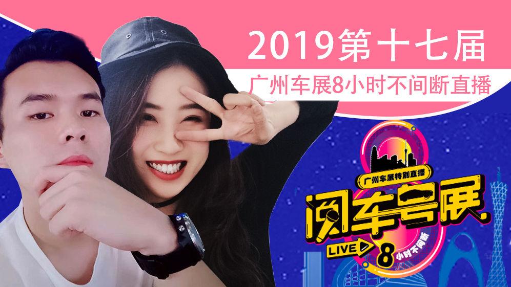 2019第十七届广州车展8小时不间断直播