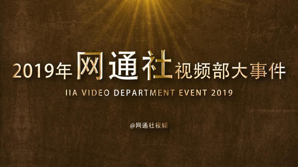 2019年网通社视频部大事件