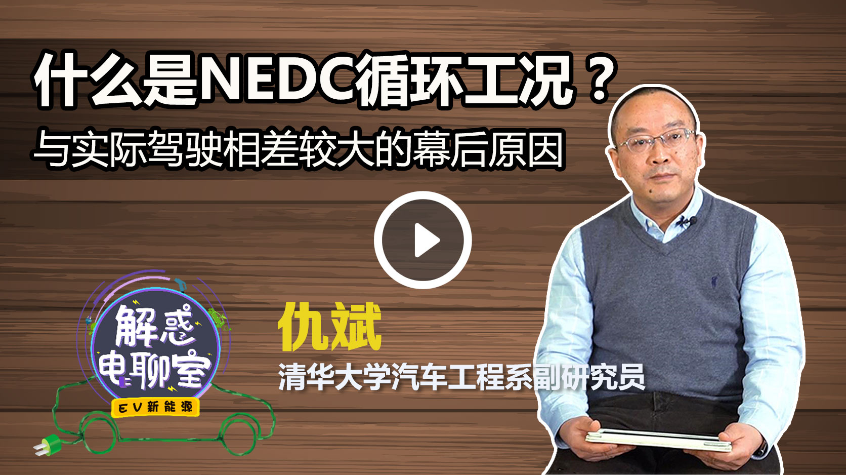 大家常说的NEDC工况续航指的是什么