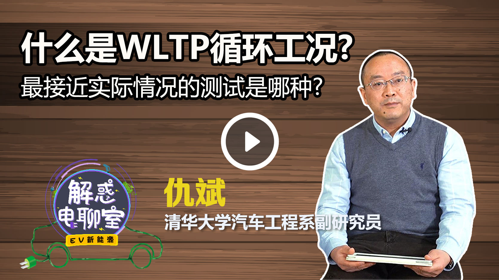 令厂商惶恐的WLTP工况都有哪些杀手锏