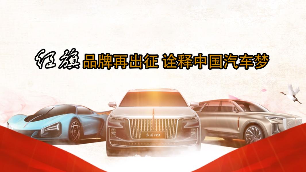 红旗品牌再出征 诠释中国汽车梦 | 洞察