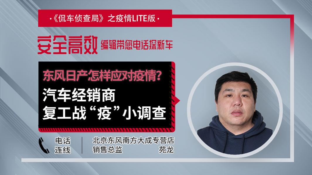 视频连线——东风日产怎样应对疫情?