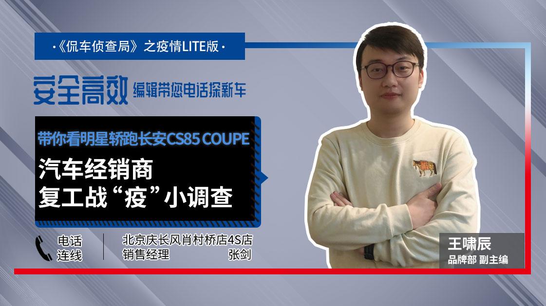 视频连线——明星轿跑长安CS85 COUPE