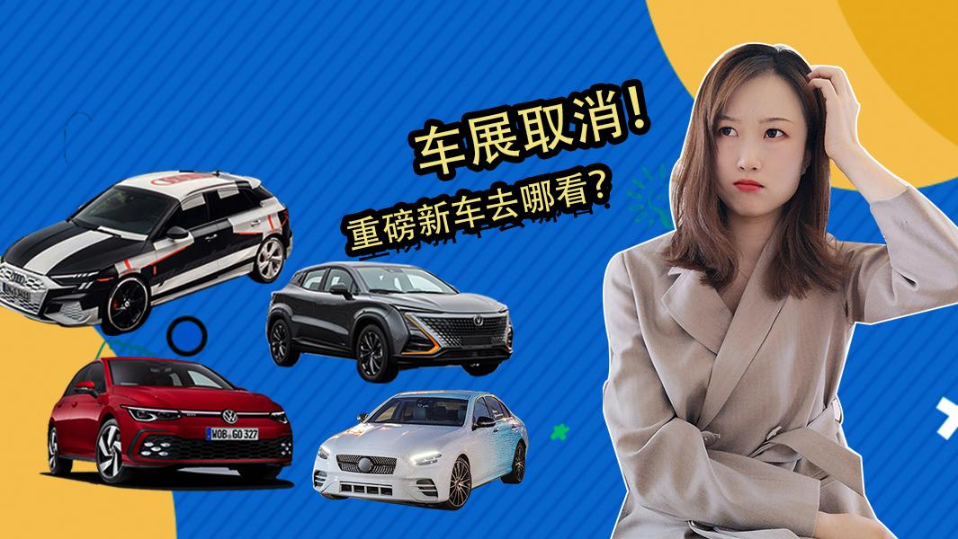 """日内瓦车展取消 哪些新车临阵""""跳票"""""""