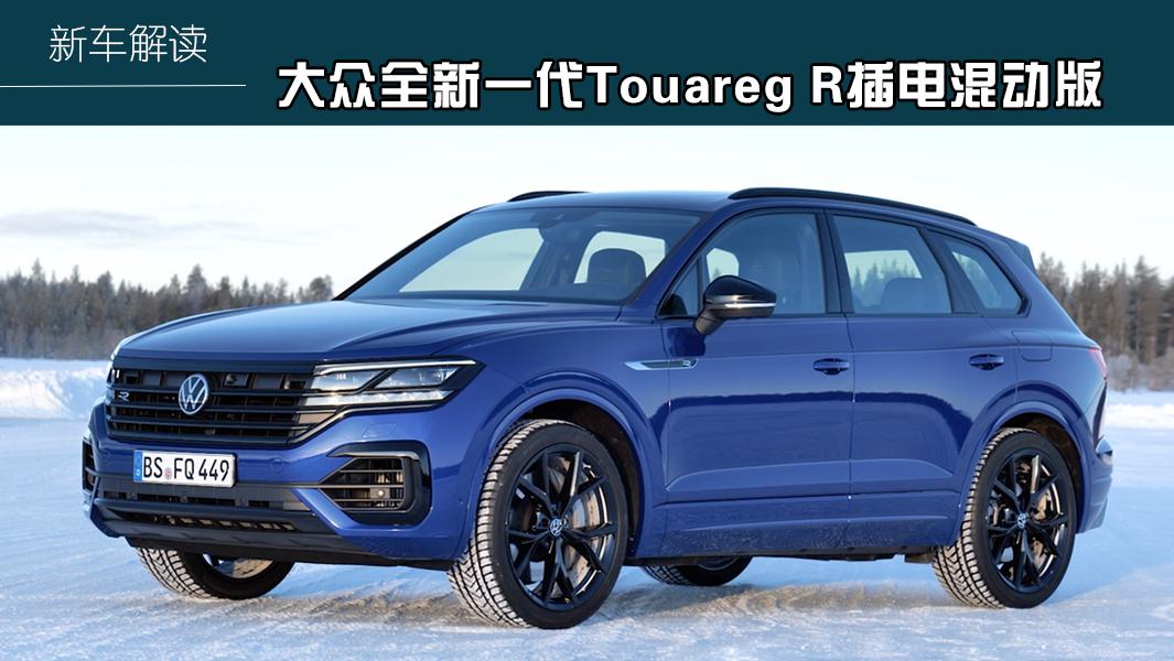 大众全新一代Touareg R插电混动版