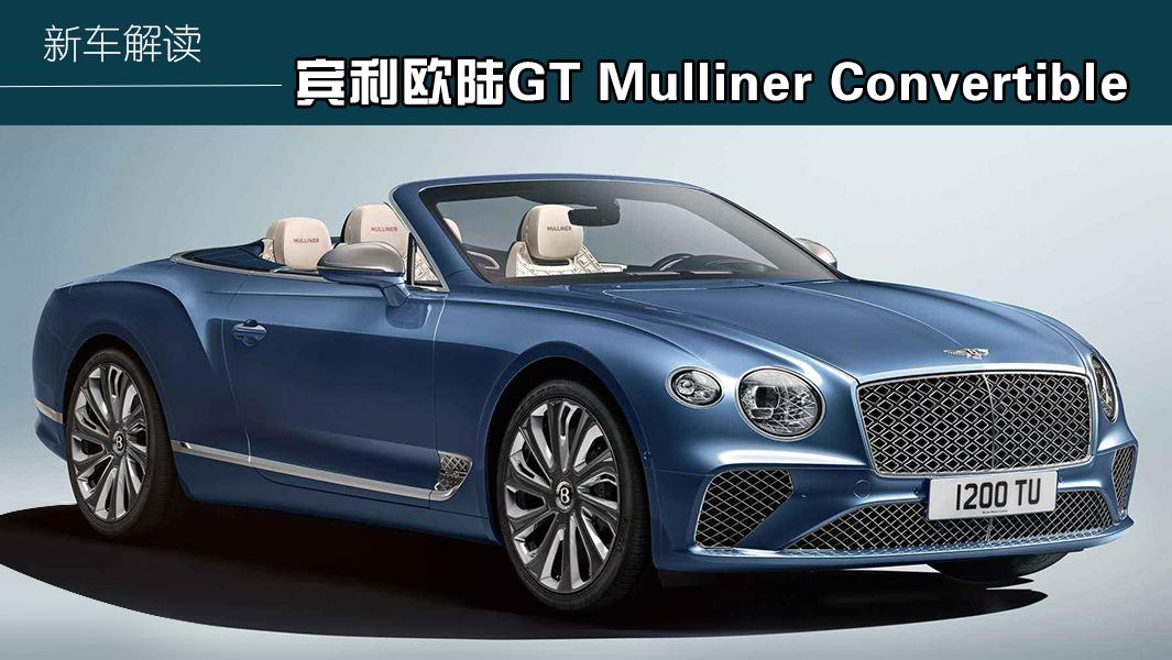 欧陆GT Mulliner Convertible敞篷版
