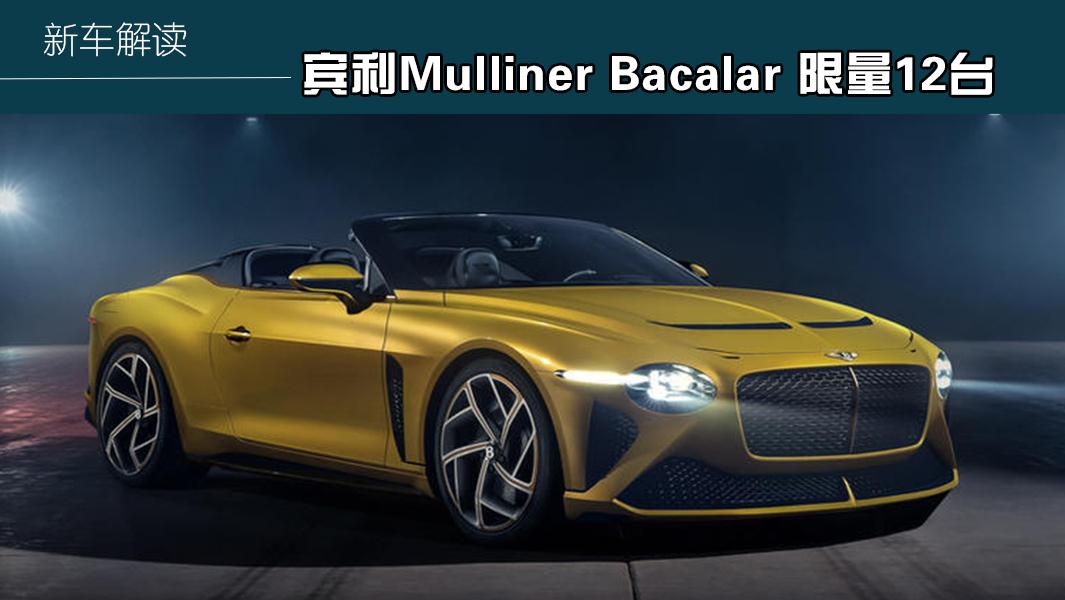 宾利 Mulliner Bacalar 全球限量12台