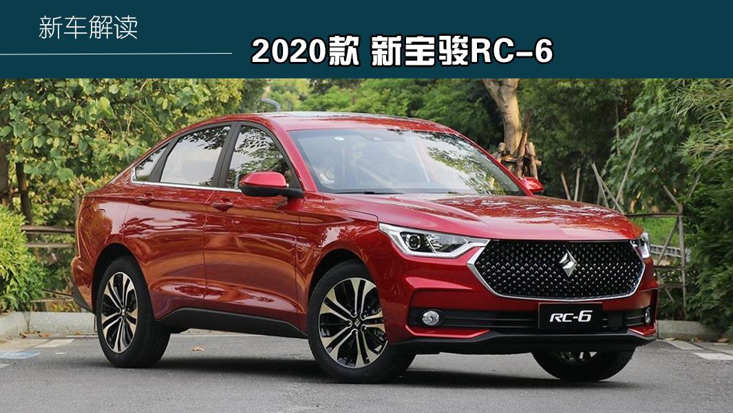 2020款 新宝骏RC-6 搭载华为HiCar
