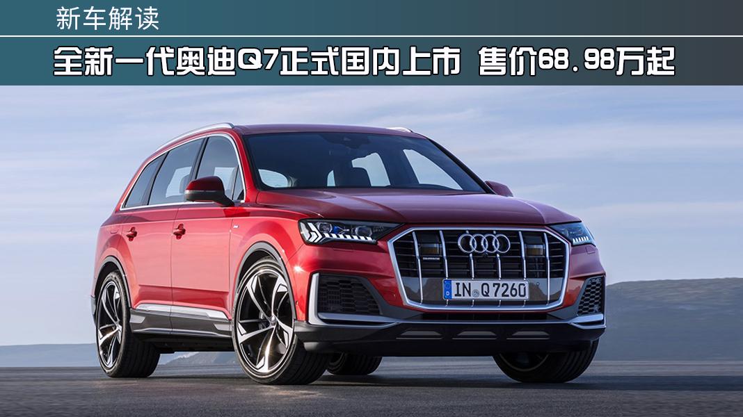 全新奥迪Q7正式国内上市 提供3款车型 售价68.98万起