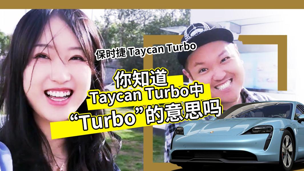 """你知道保时捷Taycan Turbo中""""Turbo""""是什么意思吗?"""