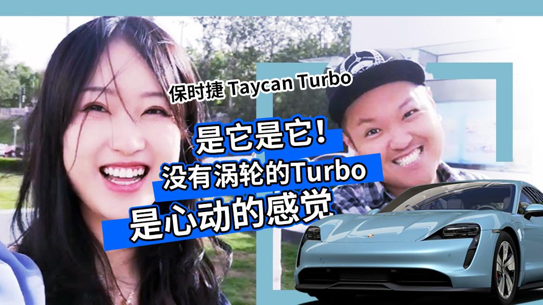 看完保时捷Taycan Turbo 给我一个不心动的理由