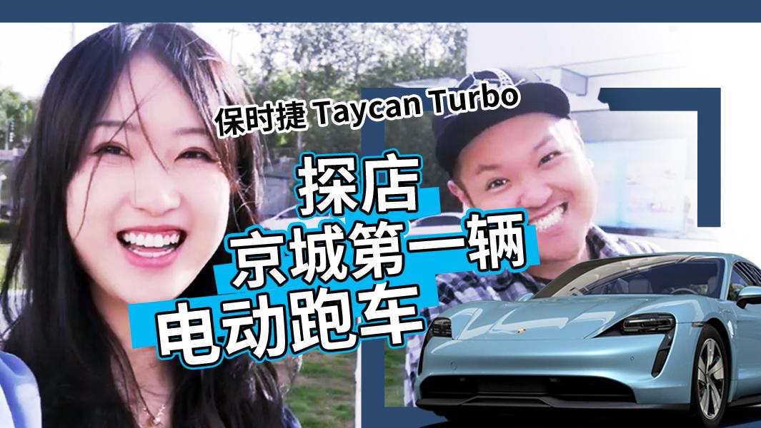 探店京城第一辆电动跑车!保时捷Taycan Turbo