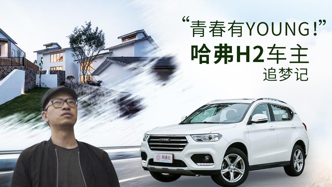 """""""青春有YOUNG"""" ! 哈弗H2车主追梦记"""