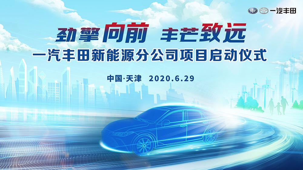 """2020-07-12,一汽丰田在天津滨海新区举办主题为""""劲擎向前 丰芒致远""""的一汽丰田新能源分公司项目启动仪式。新能源工厂高度的智能化、精益化、集约化等特点代表了未来汽车工厂的发展方向,将成为一汽丰田未来在新能源领域发力的重要基石。该项目建设全面启动,象征企业新能源产业化进程将进一步提速,也将助力企业在转型升级之路上劲擎向前,筑梦未来!"""