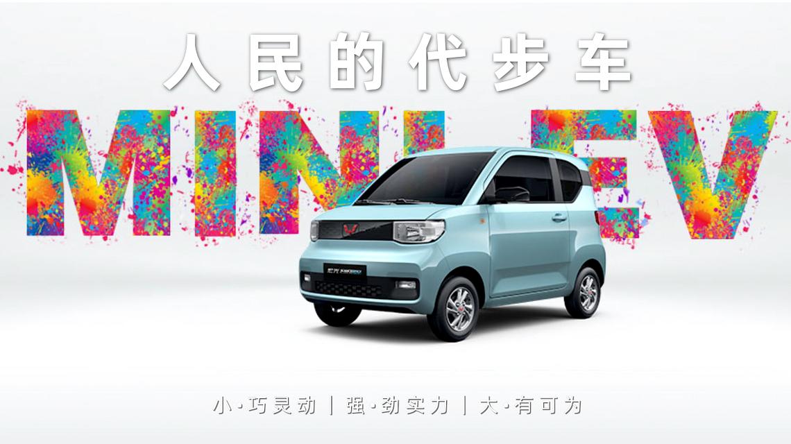 """""""小神车""""宏光MINI EV上市 外观惊艳 四色可选!"""