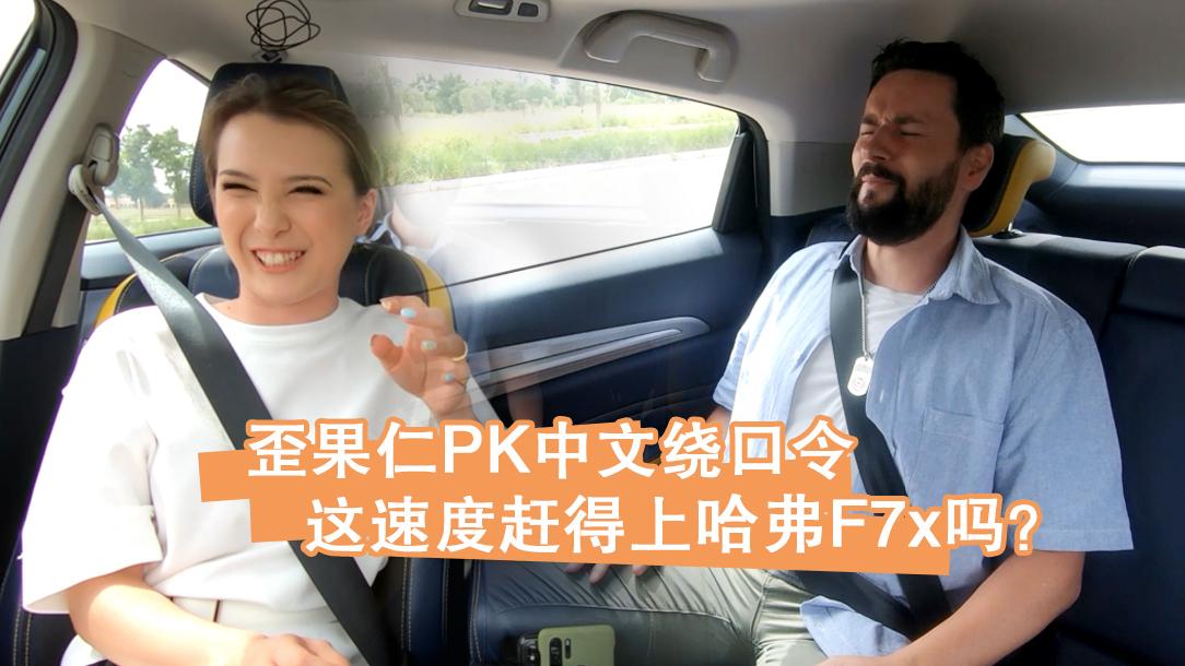 歪果仁PK中文绕口令 这速度赶得上哈弗F7x吗?