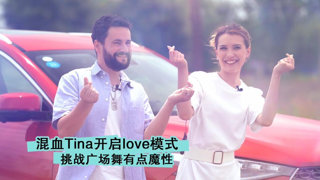 混血Tina开启love模式 挑战广场舞有点魔性