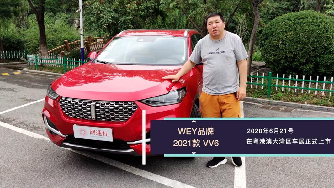 试驾2021款WEY VV6 首次搭载生命监测系统