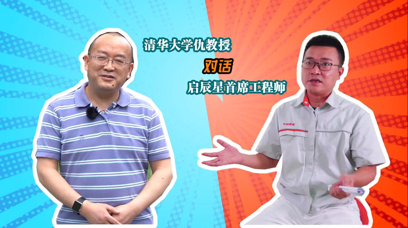 内行看门道!清华大学教授连线启辰星首席工程师