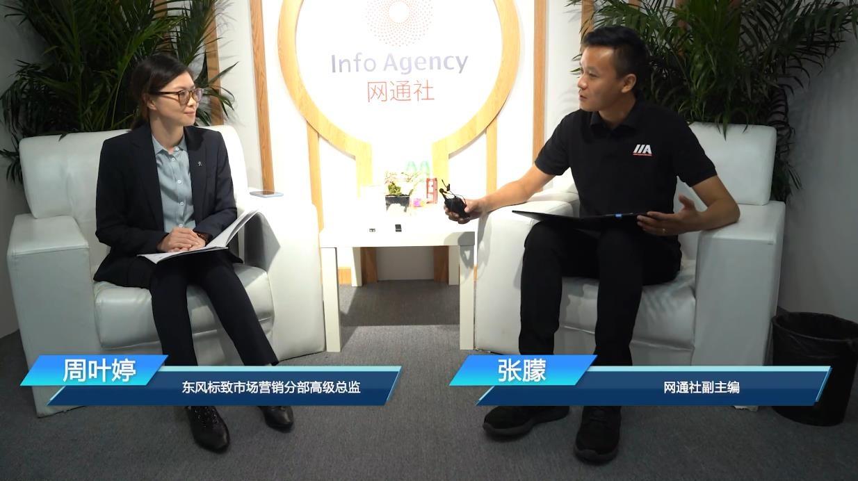 专访东风标致市场营销分部高级总监 周叶婷