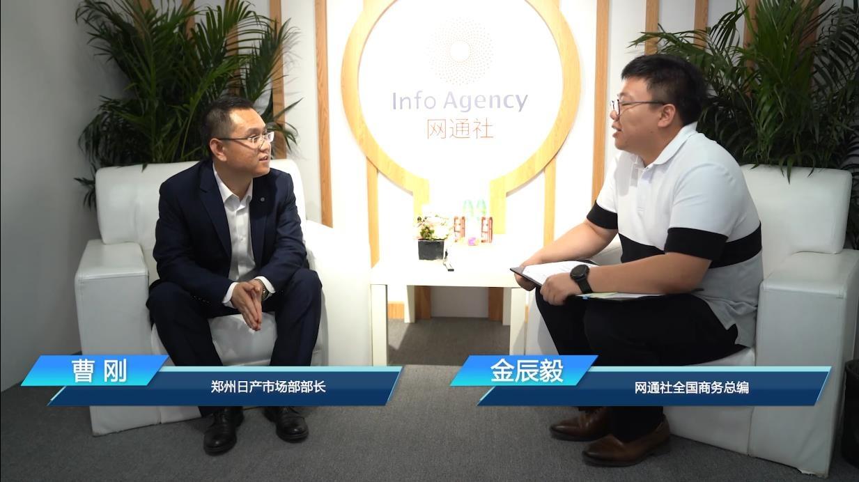 专访郑州日产市场部部长 曹刚