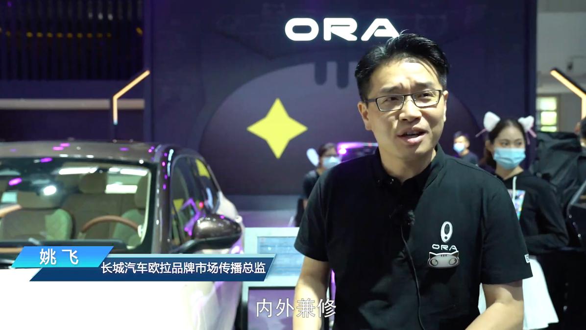 长城汽车欧拉品牌市场传播总监姚飞:内外兼修即性感